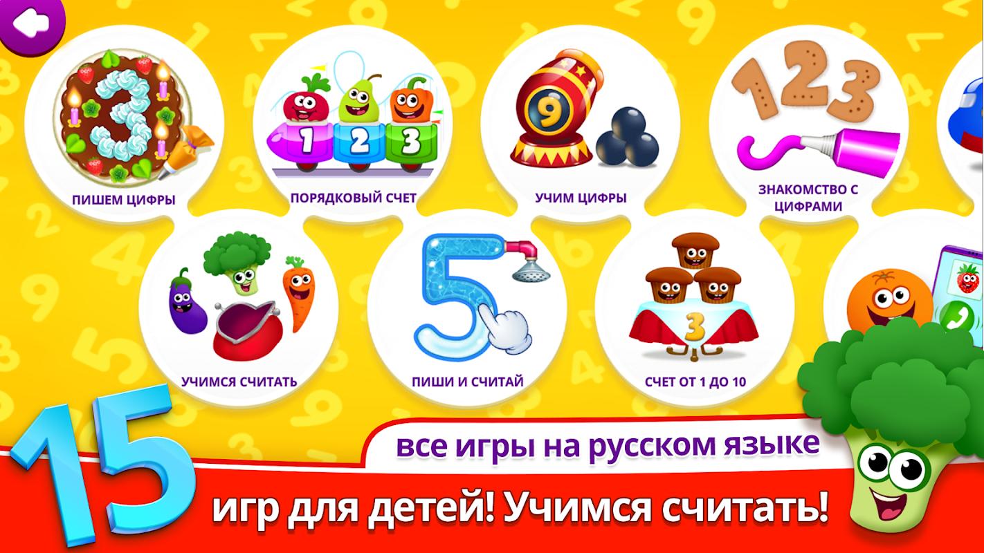 Игры для детей на андроид скачать бесплатно | …