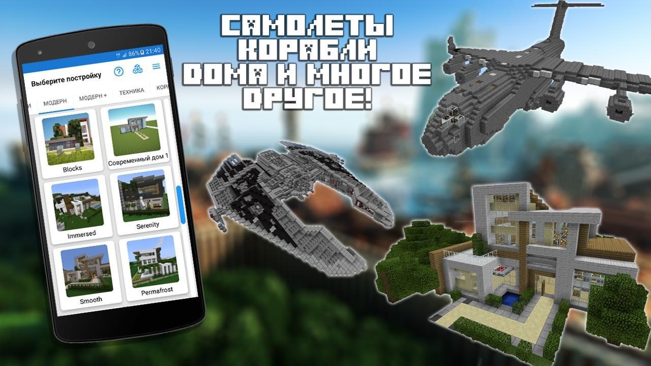 строитель pro для minecraft pe 0140