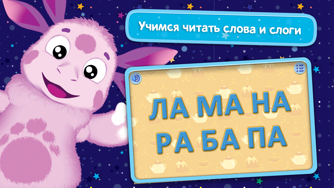 Приложения в Google Play – Лунтик. Учимся читать!