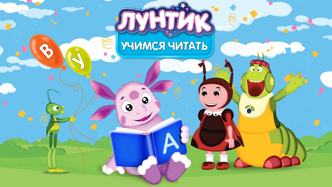 мини-игра пианино для Лунтика for Android - APK …