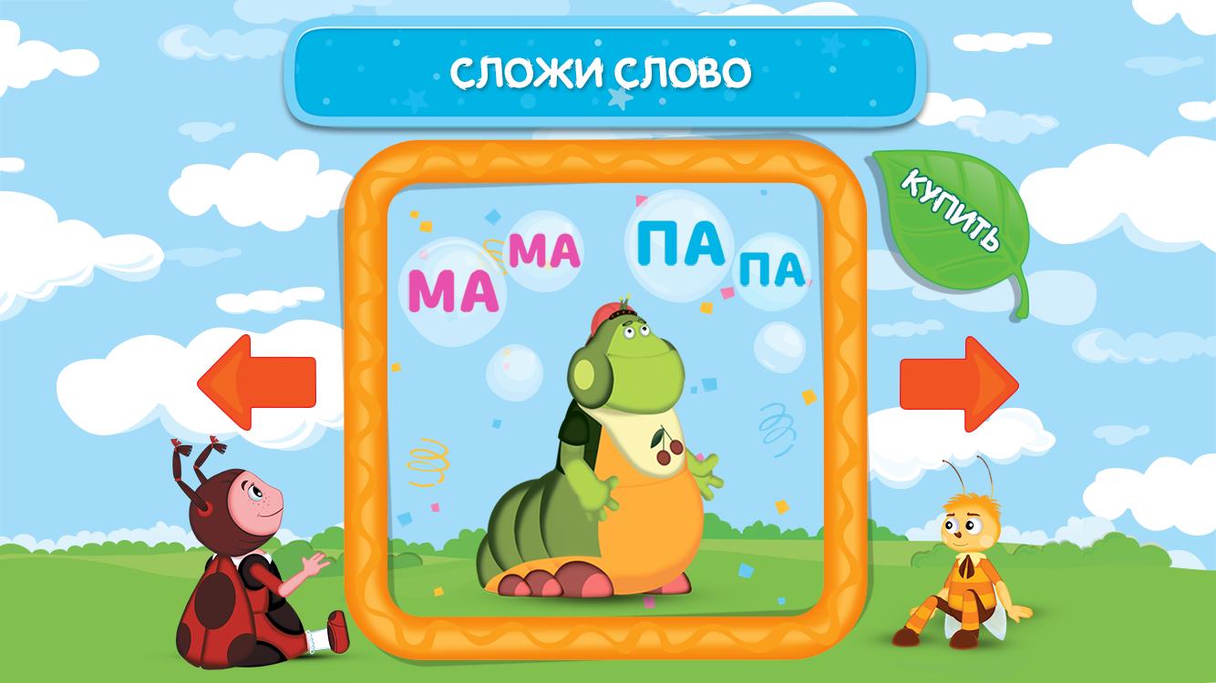 Скачать Лунтик: Детские игры 1.4.9 на андроид