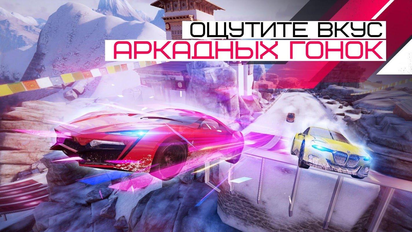 Скачать Asphalt 6: Adrenaline на андроид …