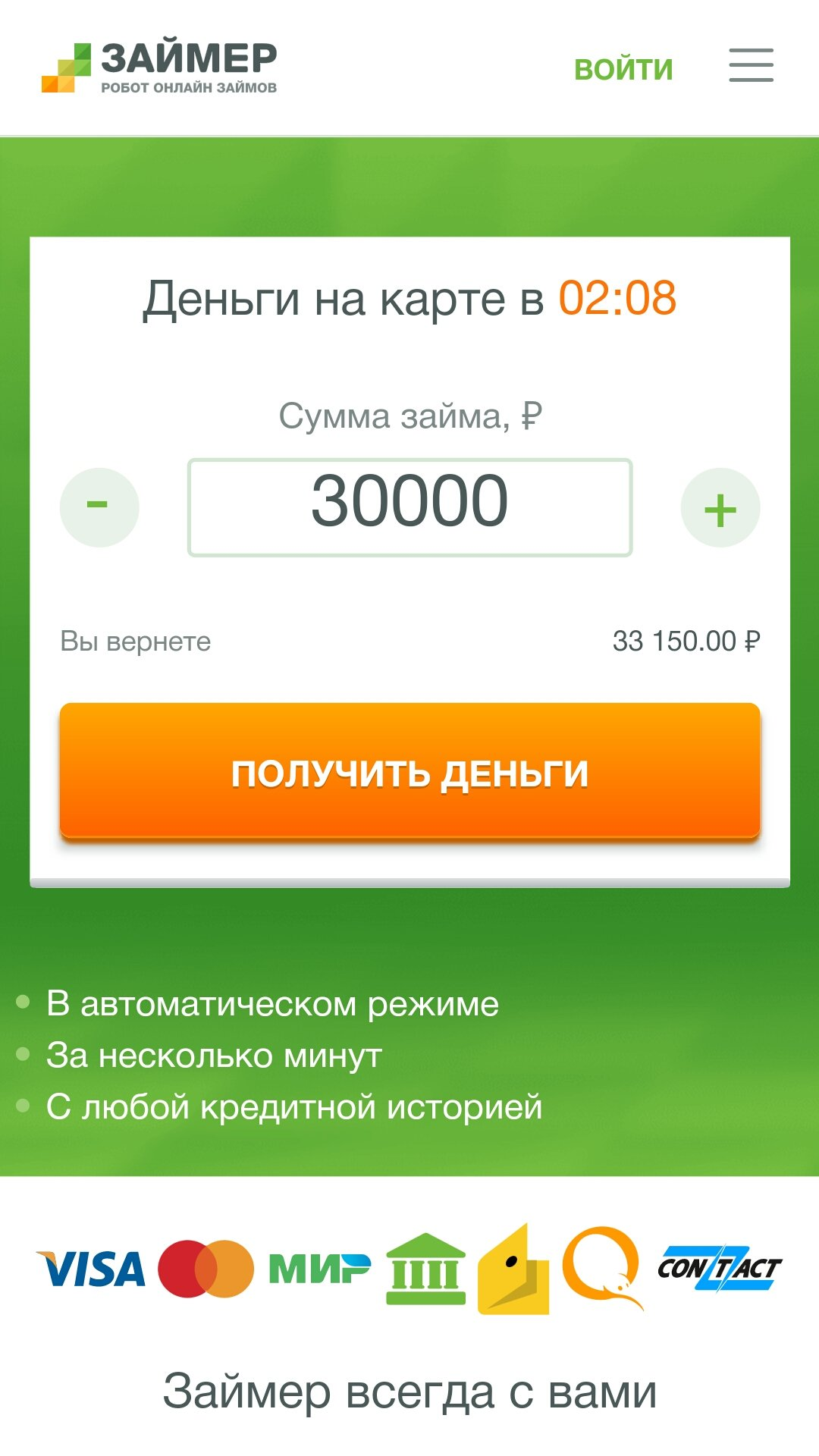онлайн займы на карту срочно займер